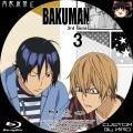 バクマン3_3c_BD