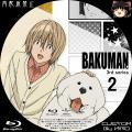 バクマン3_2c_BD