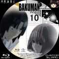 バクマン3_10c_BD