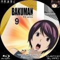 バクマン3_9c_BD