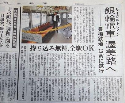 newspaper-100420.jpg