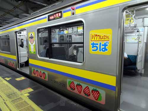 E231系いちご