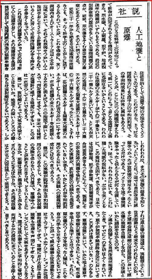 社説 人工地震