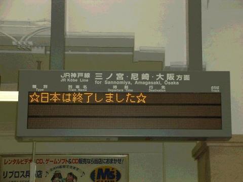 日本は終了しました