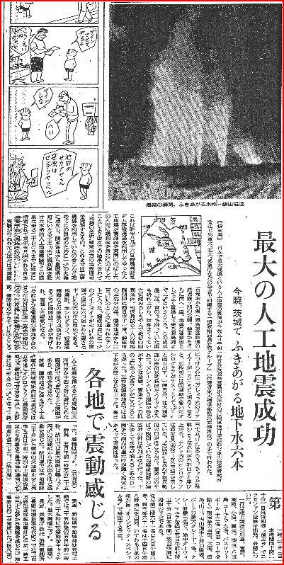 最大の人工地震成功