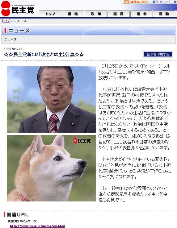 小沢氏と犬