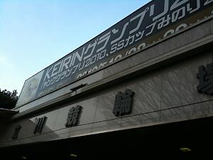 立川競輪場。さすがにいっぱい。
