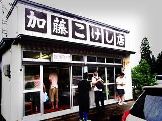 加藤こけし店