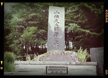 久太郎さんの石碑