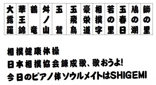相撲字フォント