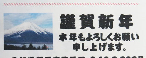 相撲字お年賀