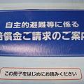 東電からのお知らせ