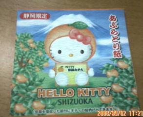 静岡キティ