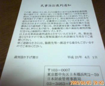 民事訴訟裁判通知