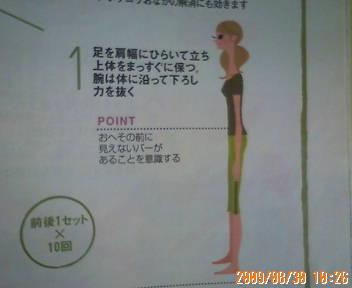 前屈&上体そらし体操1