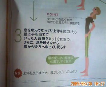 前屈&上体そらし体操3