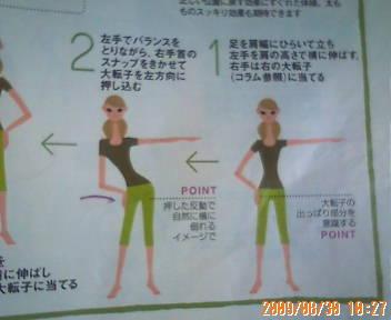 振り子体操1