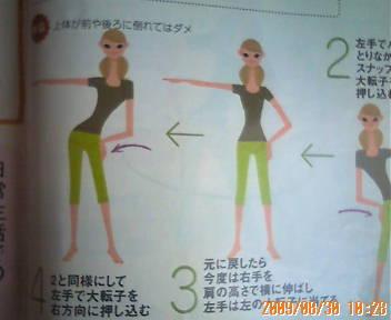 振り子体操2