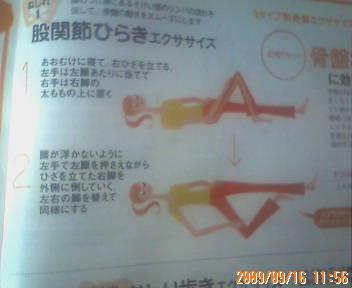 股関節ひらきエクササイズ