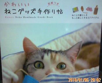 かわいい猫グッズ手作り帖