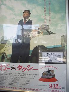 ねこタクシーポスター