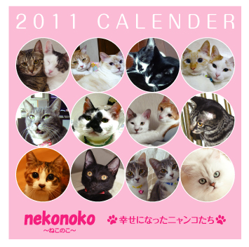 nekonokoカレンダー
