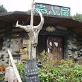 喫茶ギャラリー壷小屋