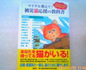 「マイケル教えて!被災猫応援の教科書」