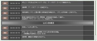 0083突入ログ