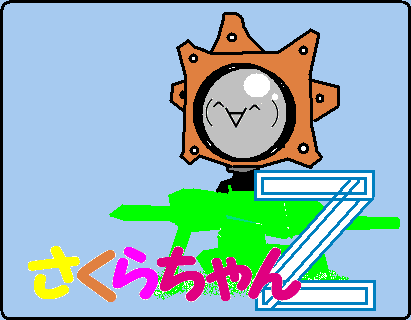 さくらちゃんZ