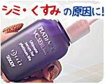 SiBODY(シーボディ)イデアアクト プラチナVCセラム(美白美容液)
