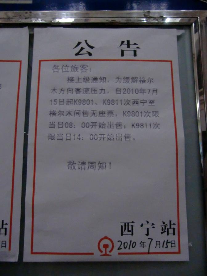 西寧駅での席無席の販売告知
