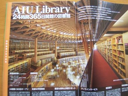 AIU図書館