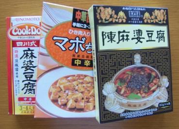 麻婆豆腐の素 (2)