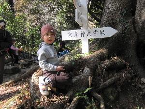 神武寺~鷹取山