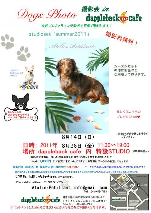 201108140826+summer2011+_convert_20110807170201.jpg