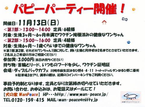 パピーパーティ_convert_20111109162538
