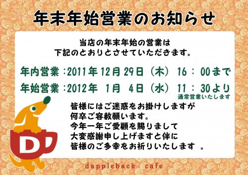 年末年始ご案内2011-12_convert_20111223182615