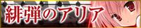 TBSテレビ:緋弾のアリア公式HP