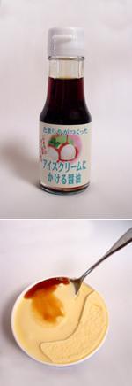 アイスにかける醤油