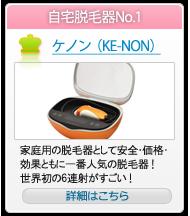 ケノン(KE-NON)