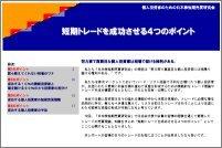 $デイトレード手法初心者入門/デイトレ初心者向けブログ