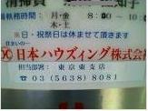 日本ハウズィング