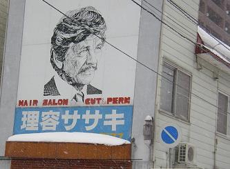 北海道札幌市北区新琴似9条7丁目