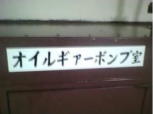 オイルギァーポンプ室