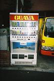 グァバー自販機5 shukushou