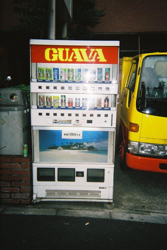 グァバー自販機5