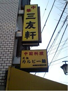 深沢 元祖カルビー麺