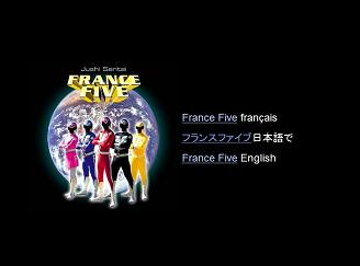 フランスファイブ日本語でshukushou
