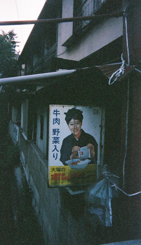 大塚ボンカレー
